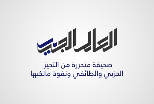 بغداد – العالم الجديد